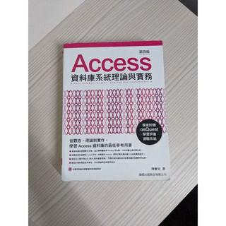Access 資料庫系統理論與實務 陳會安著 旗標出版股份有限公司