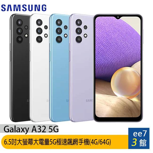 SAMSUNG Galaxy A32 5G (4G/64G) 6.5吋大螢幕大電量5G極速飆網手機 [ee7-3]