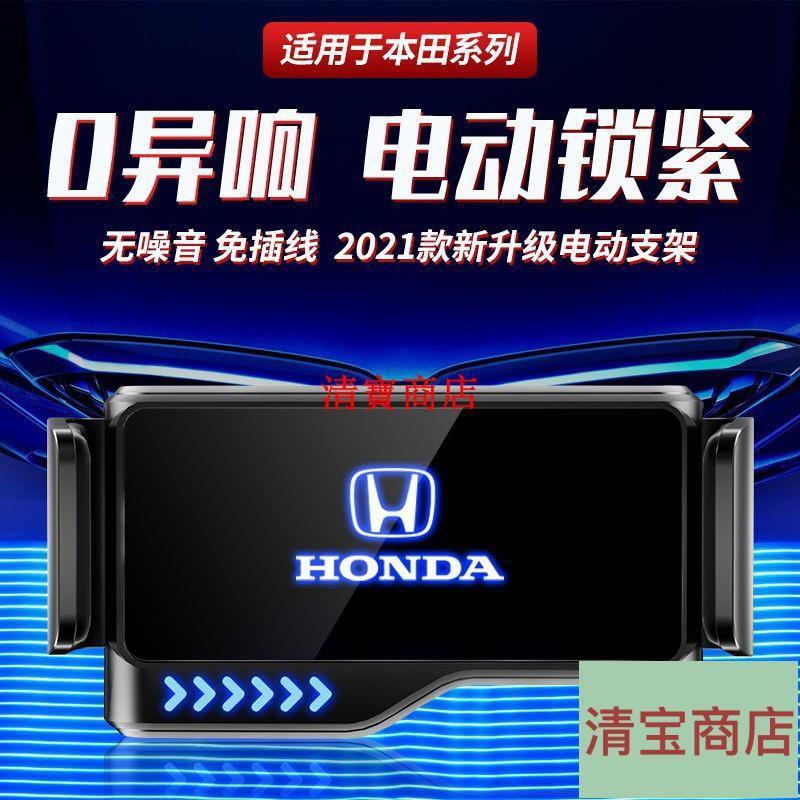 現貨熱賣【自動開合】本田專用手機架 HONDA HRV 3代FIT 4代 5代CRV 導航支架 重力