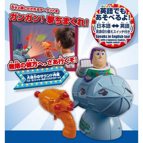 【上士】現貨 TAKARA YOMY 玩具總動員 巴斯光年 雷射槍遊戲組 DS 79911