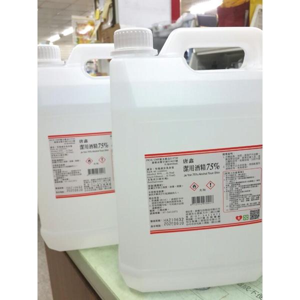 唐鑫 醫強 威肯尼 75%潔用酒精  附發票 超取限一桶
