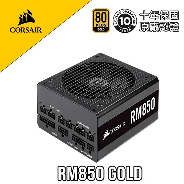CORSAIR 海盜船 RM850 Gold 80Plus 金牌 850W 電源供應器 PC PARTY