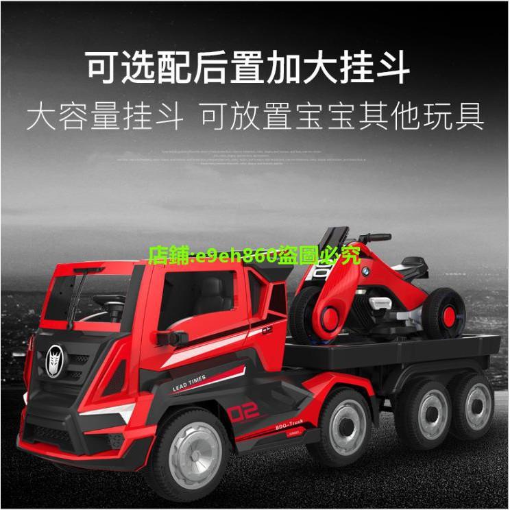 (現貨)貝多奇颶卡兒童卡車頭兒童電動車寶寶貨車小孩半掛車玩具車可坐人