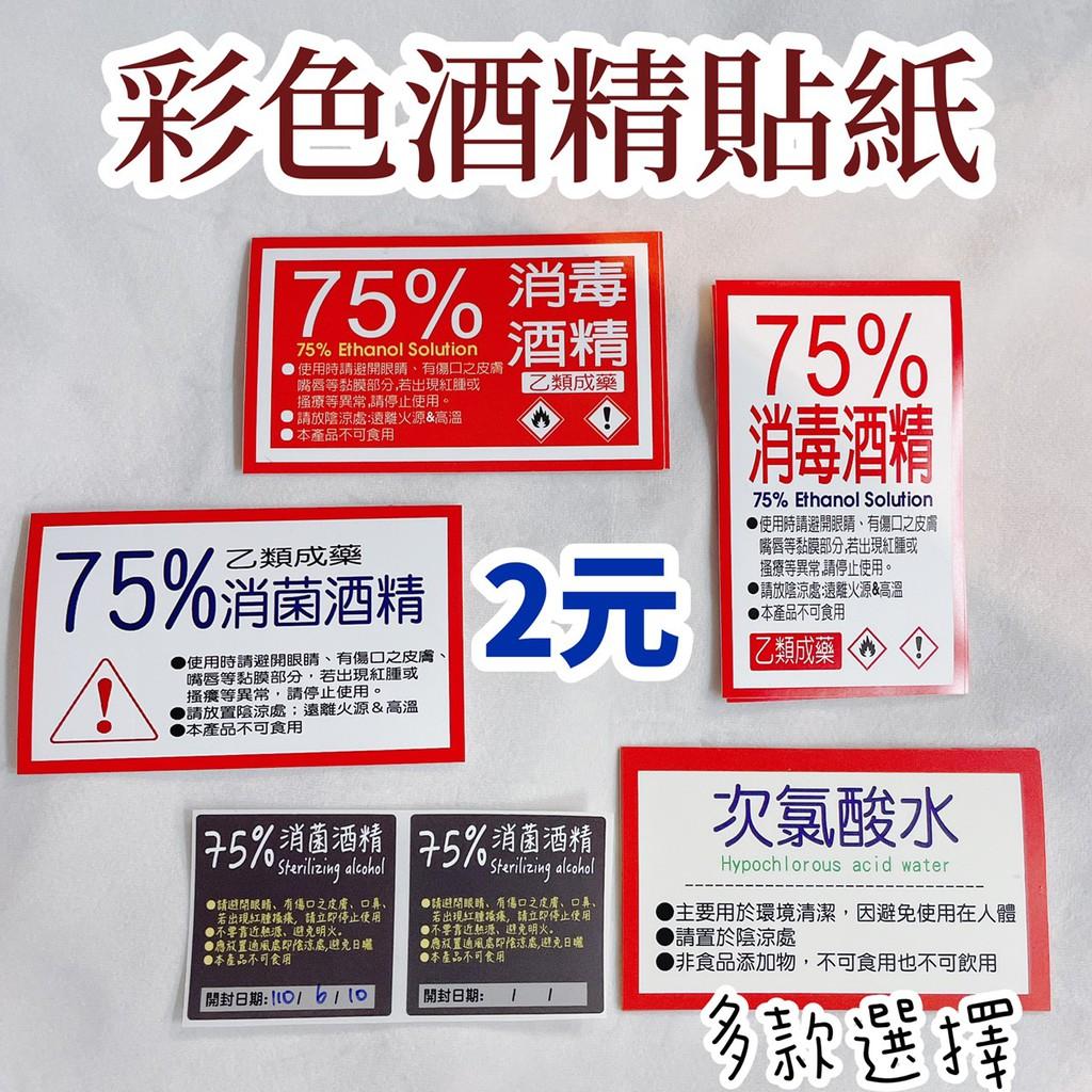酒精貼紙/名片大小/防水防刮/不擔心沾到酒精就糊了!高品質/75%酒精