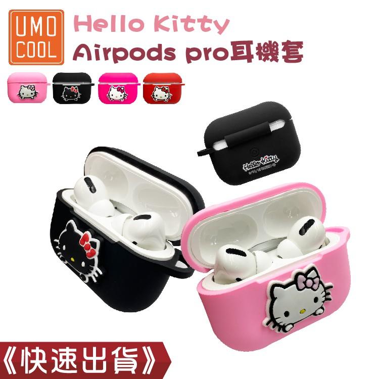 Hello Kitty Airpods Pro 耳機套 柔軟硅膠保護套 適用Airpods Pro 優膜庫 【兩件免運】