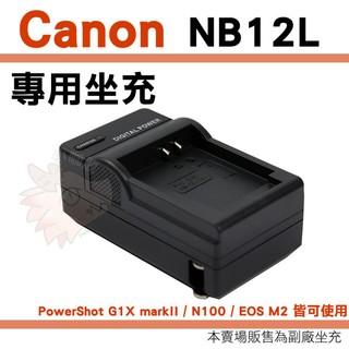 Canon NB12L  副廠充電器 座充 坐充 PowerShot G1X mark II N100 EOS M2 高雄市