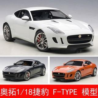 【poy】AUTOart1:18奧拓捷豹JAGUAR F-TYPE 2015 COUPE仿真全開汽車模型
