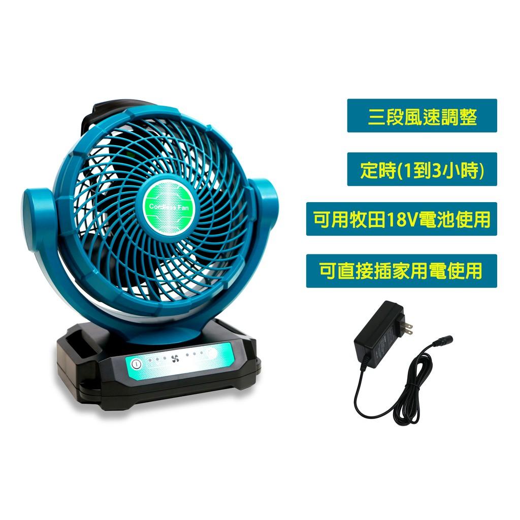 牧田款 DCF102 牧田款 makita 風扇 18V 風扇 牧田風扇 牧田電池款 牧田風扇 充電式電風扇 工地可用