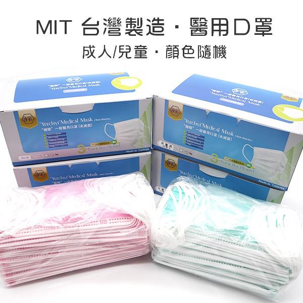 【1分半】鐿騏 MIT 醫用口罩 台灣製造 三層口罩 醫療口罩 熔噴布 雙鋼印 顏色隨機