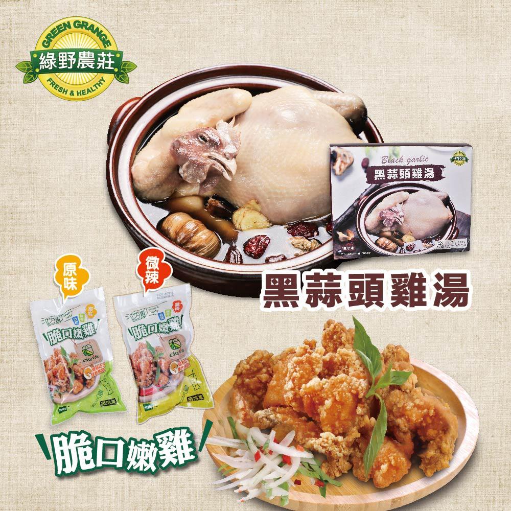【綠野農莊】黑蒜頭土雞湯 x2+脆口嫩雞 400g x2