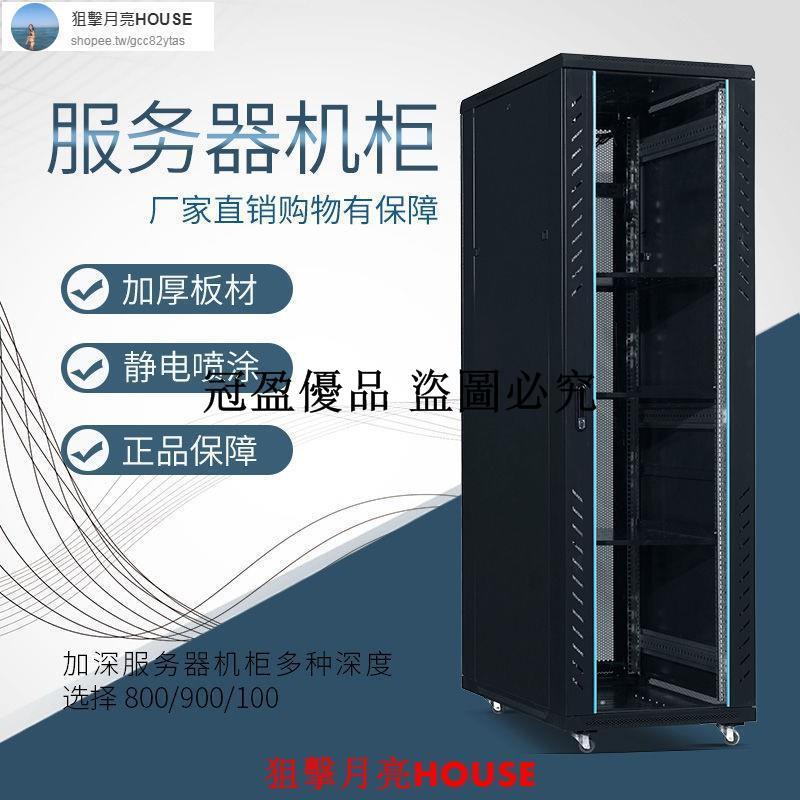【機櫃】42U加厚服務器機柜 1000深2米機房機柜24u32u網絡機箱柜 監控功放【優品家具】
