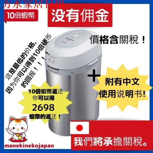 免運Panasonic MS-N53XD 溫風式廚餘處理機 廚餘機 含稅空運直送 日本 國際牌 除菌 M万水家居日用