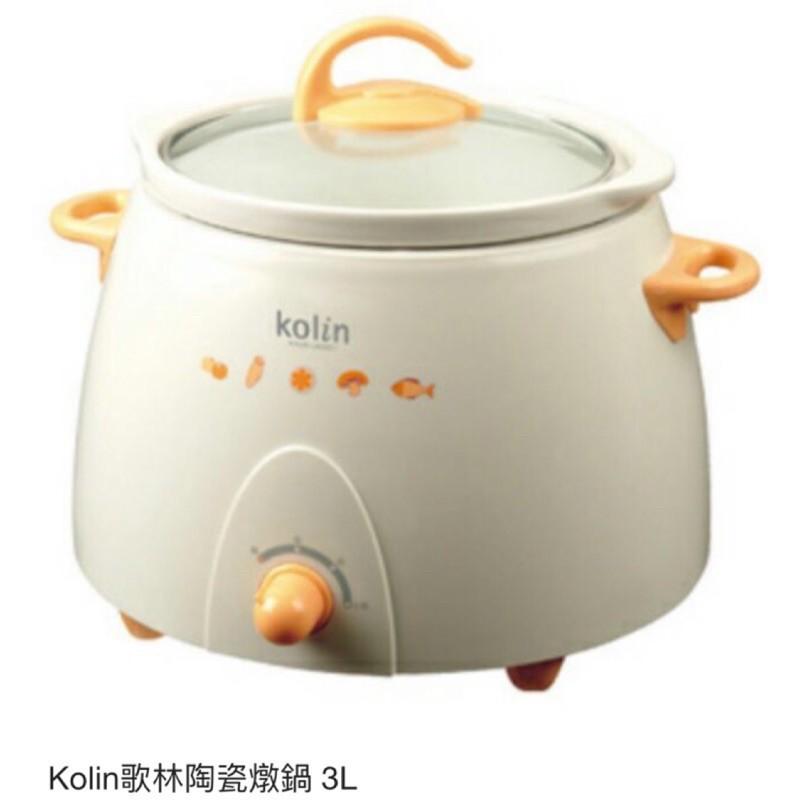 歌林陶瓷燉鍋KNJA-LN3001