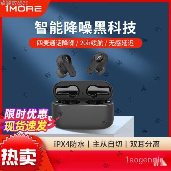 【現貨免運】1MORE/萬魔PistonBuds真無線藍牙耳機降噪運動防水適用於蘋果安卓