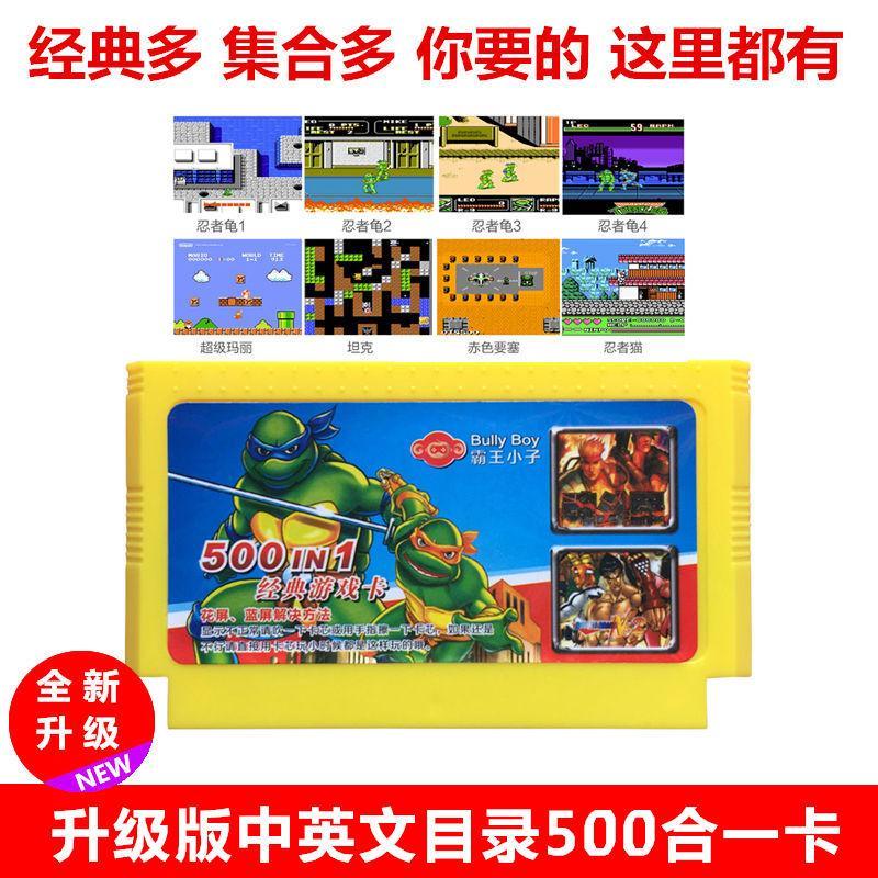 懷舊8位FC黃卡500合一霸王遊戲卡紅白機任天堂超級瑪麗魂斗羅