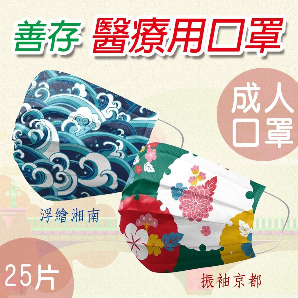 日式和風口罩 善存醫療口罩 優美特口罩 台灣製 25片 平面口罩 防塵口罩 雙鋼印 成人口罩 振袖京都 浮繪湘南