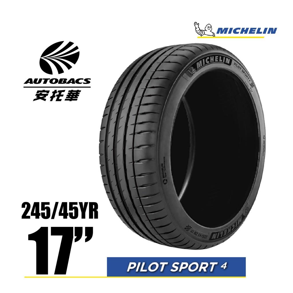 MICHELIN 米其林輪胎 PS4 - 245/45/17 PILOT SPORT 4/轎車胎