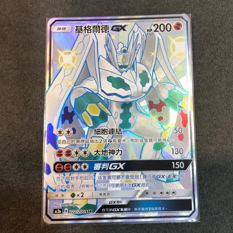 Pokémon TCG 神奇寶貝 寶可夢 PTCG 中文版 第二彈 基格爾德GX 色違