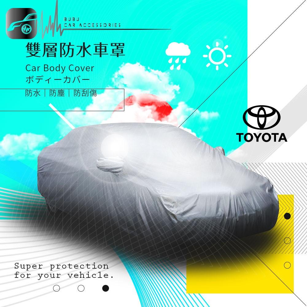 102【雙層防水車罩-加大】汽車車罩 Toyota豐田 RAV4 Innova Previa Wish