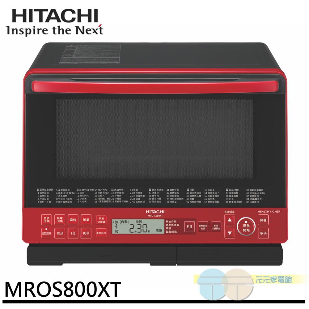 HITACHI 日立 31L過熱水蒸氣烘烤微波爐 MRO-S800XT