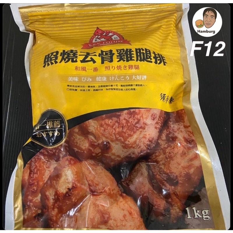 阿酣伯 紅龍去骨照燒雞腿排1公斤 (約12-14片/包)