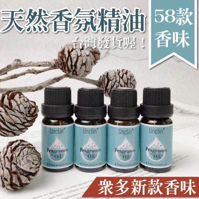 UNCLIN SGS認證 水氧機 香薰機 專用 精油 水溶性精油 香薰精油 加濕器精油 擴香石 香薰燈 芳香 除臭