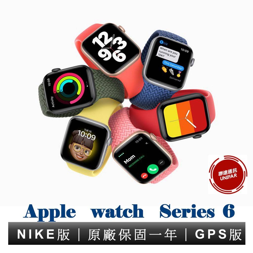 Apple Watch Series6 GPS版 NIKE版 40mm 44mm 鋁金屬錶殼 全新未拆 保固一年