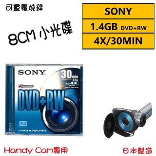 【僅剩庫存】SONY 8CM DVD+RW(日本) 1.4GB/ 30MIN 可重覆燒錄/ 手持式攝影專用/  光碟 新北市
