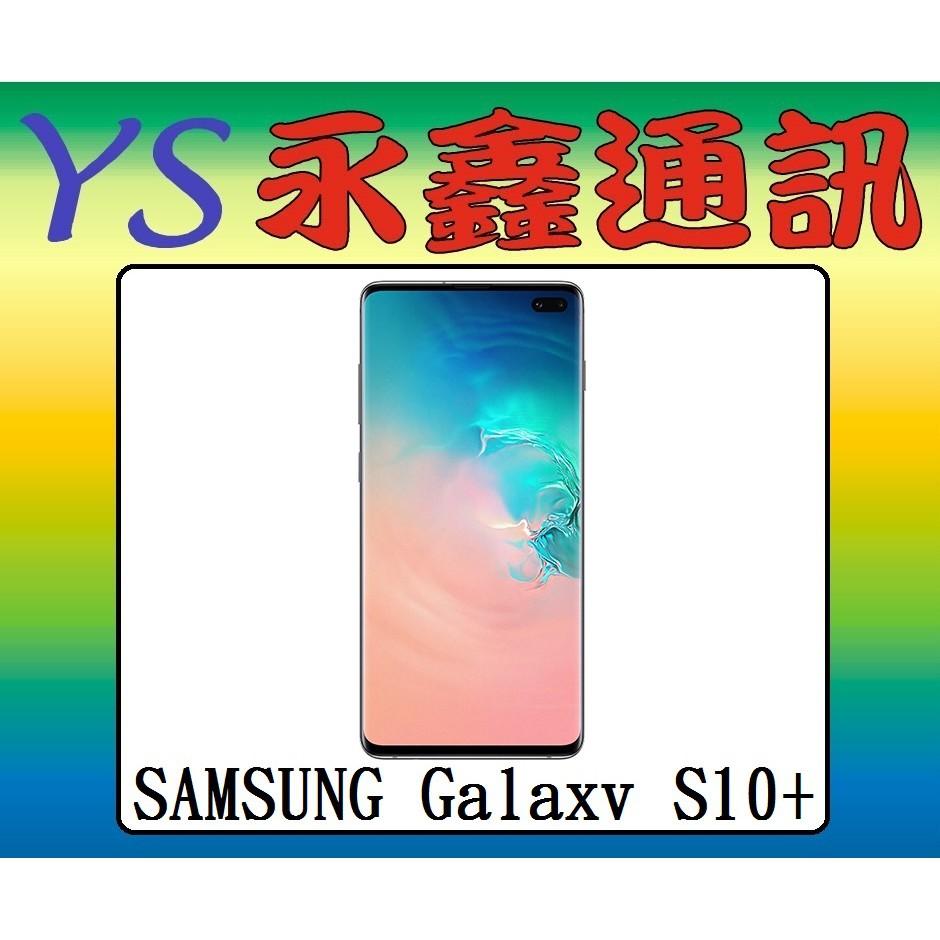 淡水 永鑫通訊 三星 SAMSUNG Galaxy S10+ S10 Plus 6.4吋 12G+1TB【門市自取價】
