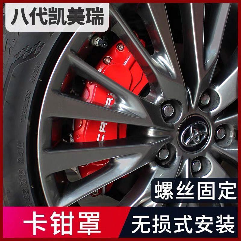TOYOTA~適用于18和19款八代Camry剎車卡鉗罩原車卡鉗套改裝升級