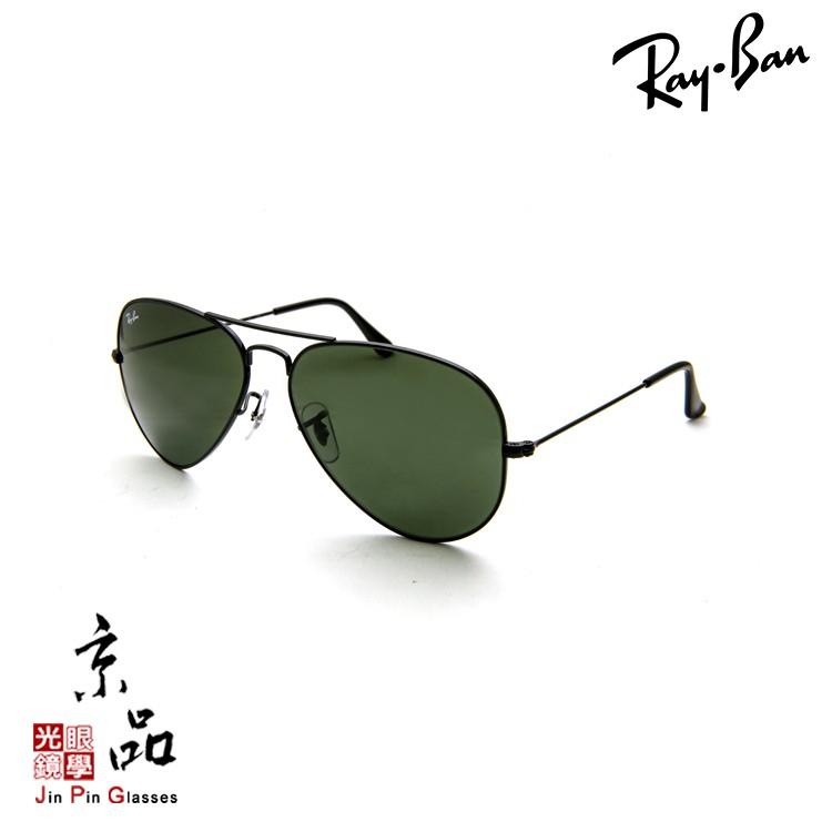 【RAYBAN】RB3025 L2823 58mm 黑框 墨綠鏡片 飛官 雷朋太陽眼鏡 公司貨 JPG 京品眼鏡