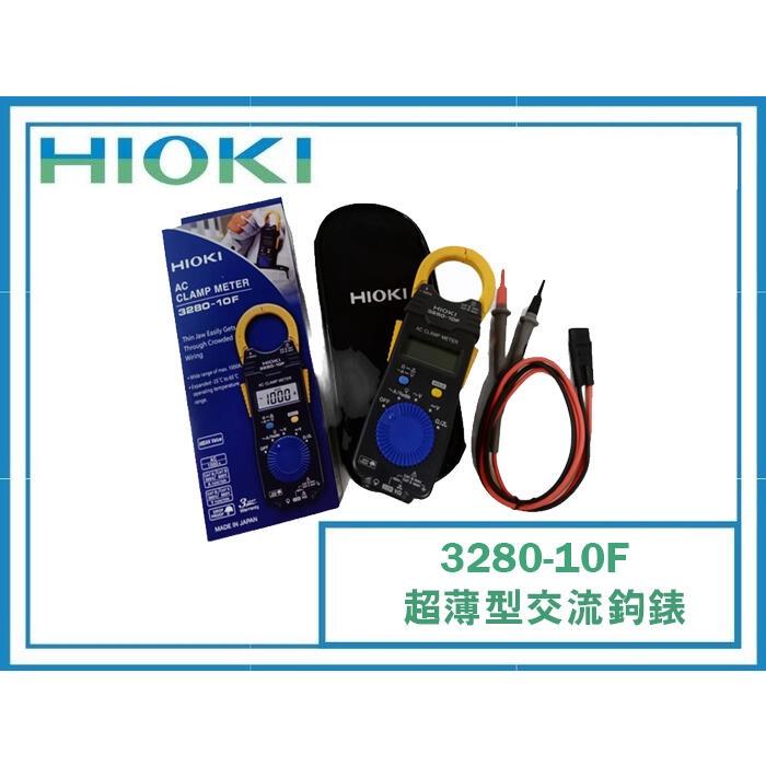 含稅[佳欣工具]公司貨HIOKI 3280-10F 超薄型交流鉤錶 電流勾表 鉤表 鈎表