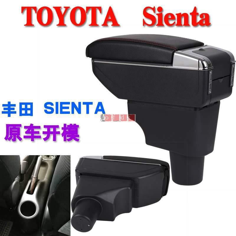 TOYOTA SIENTA 中央扶手箱 豐田 Sienta 專用中央扶手箱儲物盒 雙層升高 USB充電 肘托 收納 杯架