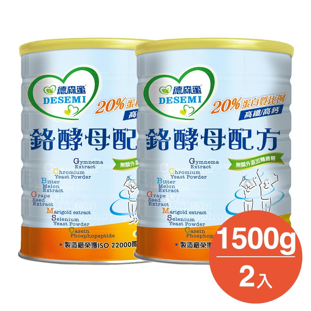 德森蜜 鉻酵母配方奶粉 (1500g) x 2罐【官方直營】