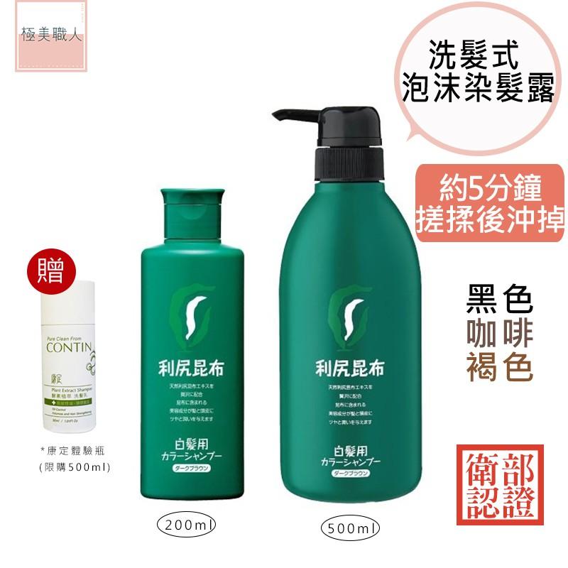 【Sastty】日本利尻昆布泡沫染髮露 天然無化學添加 白髮染增色護色天然洗髮乳 洗髮精 養護式染髮 日本製 台灣公司貨