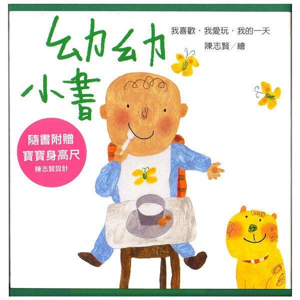 信誼 《幼幼小書》我的一天/我愛玩/我喜歡 ★隨書贈禮:「寶寶身高尺」