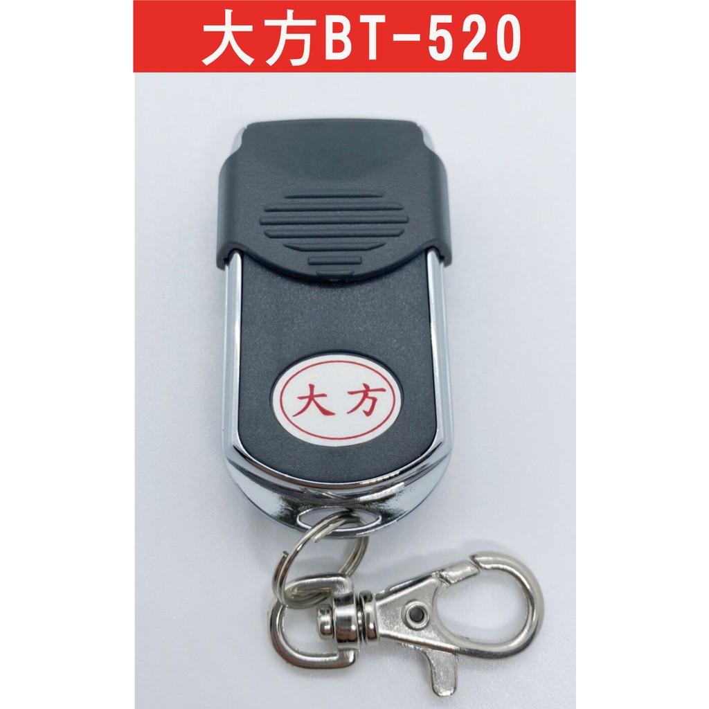 {遙控器達人}大方BT-520 BT520 大方牌 大方伸縮門 滾碼遙控器 發射器 鐵捲門 大門機 拷貝