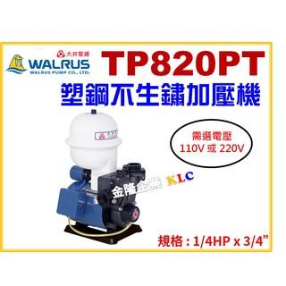 【天隆五金】大井泵浦 TP820PT 1/ 4HP x 3/ 4 抽水馬達 加壓馬達 不生鏽加壓機 苗栗縣