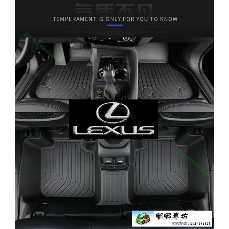 Lexus TPE 腳踏墊 CT200h ES200 ES250 ES300h 高質感 踏墊