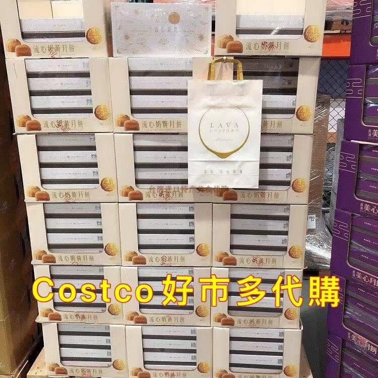 極速出貨 Costco 最後一批2021 好市多美心流心奶黃月餅 45g*8入 (盒)<附美心提袋> 效期至10月03號