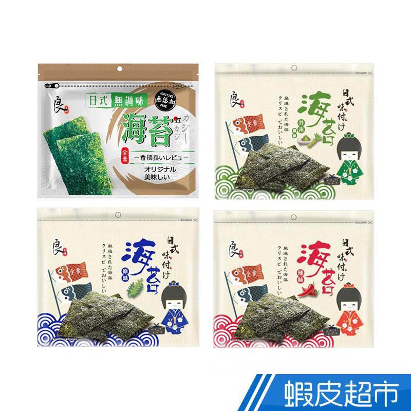 良澔 嚴選味付海苔 芥末/原味/辣味 現貨  蝦皮直送