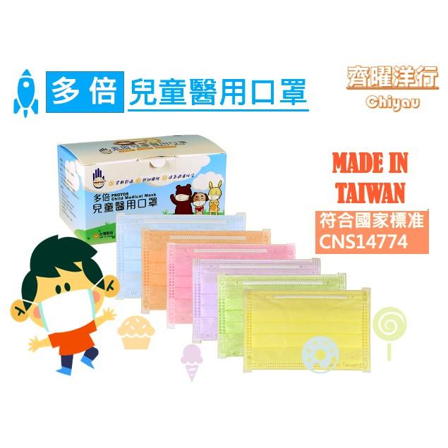 兒童 雙鋼印protos多倍醫療用口罩 【粉紫色/粉橘色/藍色/粉紅色】各色 台灣製
