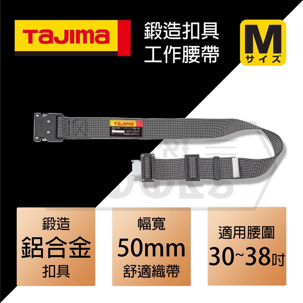 【伊特里工具】TAJIMA 田島 工作腰帶 M 號 BWM125-DWH 白點 鍛造扣具 日本 厚生勞動省 規範合格品