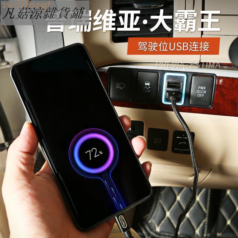 適用于豐田普瑞維亞改裝USB充電口previa帶燈快充大霸王原裝無損.