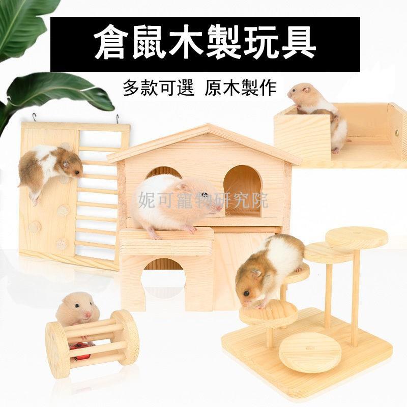 倉鼠木屋 黃金鼠木屋 倉鼠小窩 倉鼠小屋 倉鼠房子 倉鼠屋 天竺鼠木屋 蜜袋鼯玩具 黃金鼠玩具 倉鼠玩具