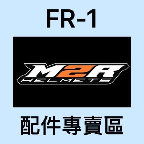 🏆配件專賣🏆【M2R FR-1 FR1 配件】 頭頂內襯 兩頰內襯 耳襯 鏡片 電鍍鏡片 電鍍藍 鏡座 頤帶套