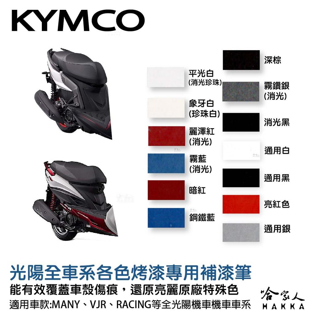 KYMCO 專用補漆筆 點漆筆 VJR MANY GP125 機車補漆筆 深棕 消光白 銀 黑 藍 點師傅 哈家人