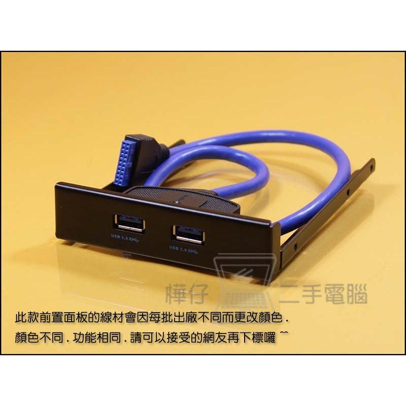 【樺仔3C】高質感 鋁鎂合金 USB3.0 軟碟機擴充卡 前置 面板 擋板/可接主機板19pin內接式