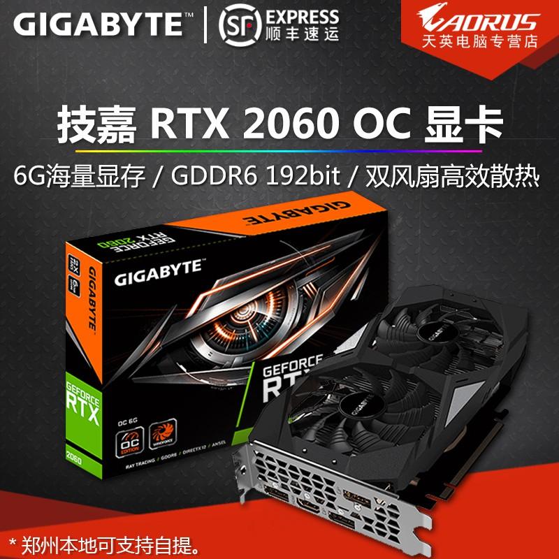 ☆愛生活☆技嘉 RTX2060 OC 6G 獨立顯卡 6G GDDR6臺式電腦主機箱游戲顯卡