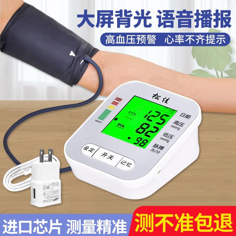 中老年松佳計測量儀語音電子充電血壓精準高全自動家用醫用上臂式 UieO